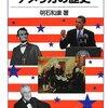 アメリカ歴代大統領の年表、肖像
