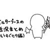 【週刊オルターブース】オルターブースの近況まとめ(もうすぐ七夕編)