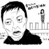 「クリーピー 偽りの隣人」香川照之の怪演、原作からの変更、私は映画版の方が好きです!