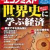 週刊エコノミスト 2014年02月25日号 世界史に学ぶ経済/米に続き中東、中、韓が無人機に参入
