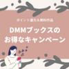 【8/26まで】DMMブックスの最大50%ポイント還元のお得なキャンペーンで、おうち時間充実!