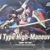 HG ジンハイマニューバ2型 素組みレビュー