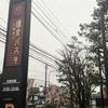 サンマルクが鎌倉パスタに模様替え?鎌倉パスタ宇都宮八幡台店に行ってきました。