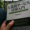 「Web開発者のための大規模サービス技術入門」という本を献本いただきました