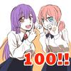 【祝!】100個目の記事なのでいろいろ振り返ってみた【感謝】