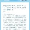 【ラティアスとラティオス登場】伝説のポケモン【レイドバトル】