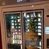 KUSMI TEAの自動販売機