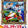 ナムコ発売のゲームボーイ作品の中で  どのゲームが今安くお得に買えるのか?