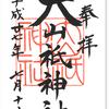 大山祇神社の御朱印(西会津町)〜福島県最西端「山の神」のスゴさ。