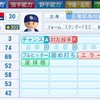 【パワプロ2018】森野将彦【再現選手】