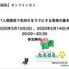 『たろゼミ』の【無料体験版】オンラインゼミ、絶賛開催中!