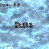 Mov.33 獣、現る(6)