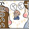 ゲゲゲの鬼太郎ちゃん