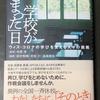 中原淳監修『学校が「とまった」日』を読みました。