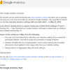 Google AnalyticsからData Retention Controlに関するメールが届いた
