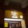 【ドイツでラーメン】麺処 匠TAKUMIミュンヘンに行ってきた