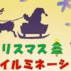 横山公園、クリスマスイルミネーション開催中!!