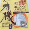 サラダコスモのオーガニック大豆もやしが美味しかった!おまけで中津川おすすめ観光話。