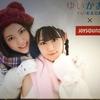 ゆいかおりコラボルーム(2017.03.12)@JOYSOUND中野店