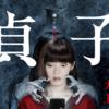 【日本映画】「貞子〔2019〕」ってなんだ?
