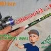 『その緑色の竿は何!?』~ロッド選びのノウハウを…ソルトオフショアフィッシング編