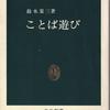 :日本のことば遊びについての本二冊