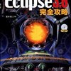 Eclipse3.6完全攻略を読んで