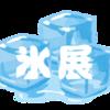 【展示】11月26日~12月9日は「氷展」と自由テーマ展【出展者募集中】