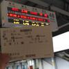 2日:高雄空港からMRTで高雄駅、鉄道で台南駅、徒歩でホテルへ