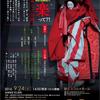 文楽 文楽って?!  What's BUNRAKU?!『伊達娘恋緋鹿子』火の見櫓の段 狛江エコルマホール