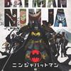 僕が求めているバットマンとは違うけど「ニンジャバットマン」(2018)*ネタバレあり