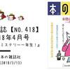 本の雑誌【No.418】2018年4月号の特集『本格ミステリ一年生!』が面白かった!