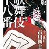 やさしい雷神不動北山櫻 その二 歌舞伎十八番が3つ