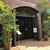 愛知県名古屋市【観光】「ノリタケの森」のレストラン 「キルン (Kiln)」でノリタケ食器で頂ける優雅な2800円のランチ!駐車場代も無料になりました!