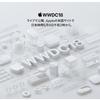Appleが「WWDC18」の基調講演を日本時間6月5日午前2時より開催。ライブ配信もあり