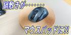 【100均研究】ダイソーの鍋敷きが「マウスパッド」として使える件について・・・