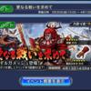 【イベント攻略】ギルガメッシュ共闘の恩恵キャラ別戦術指南