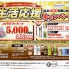 西友・サニー・LIVIN・楽天西友×サントリー合同企画|生活応援キャンペーン