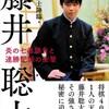 【藤井聡太四段】デビュー1年未満で書籍出版