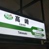 【始発⇒終電】関東7都県を140円で一周、「大回り乗車」に挑戦してきた。 ⑥(終)「理由」