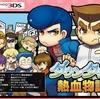3DS ダウンタウン熱血物語SPが本日アップデート!まさかのローカル協力プレイ搭載!他にも遊びやすく改善!
