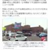 日本の治安が不安  その2 2021年6月26日