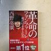 革命のファンファーレ 現代のお金と広告(キングコング西野亮廣)