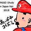 明日から日本タイ留学フェア!!