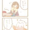 【4コマ漫画】くまねことお洋服