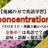 【鬼滅の刃の英語】concentrationの意味、全集中!は英語で?語源、同じ語源の単語、覚え方(TOEIC・英検2級レベル)【マンガで英語学習】