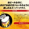 生ビール感覚を楽しめる缶ビール「アサヒスーパードライ 生ジョッキ缶」