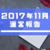 【運営報告】2017年11月、更新しても下がり続けるPVにモチベーションを保つためにする事