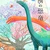 山田正紀 雨の恐竜
