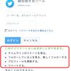 「Twitter鍵垢覗き見ツール」を調べてみた(3/11)